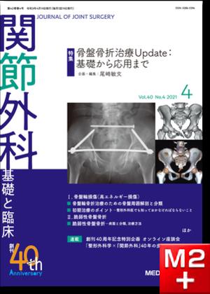 関節外科 2021年4月号 Vol.40 No.4 骨盤骨折治療Update:基礎から応用まで