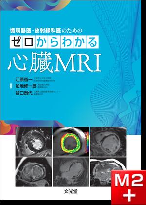 循環器医・放射線科医のための ゼロからわかる心臓MRI