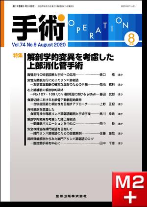 手術 2020年8月号 74巻9号 特集 解剖学的変異を考慮した上部消化管手術【電子版】