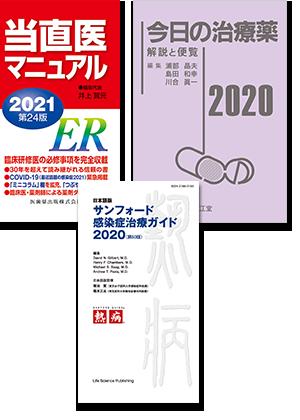 [202102] 当直医・サンフォード・今日セット