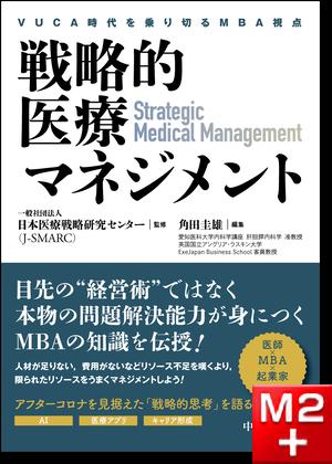 戦略的医療マネジメント―VUCA時代を乗り切るMBA視点