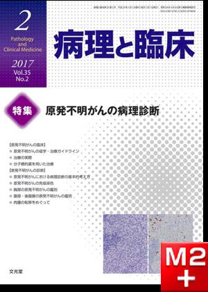 病理と臨床 2017年 2月号(35巻2号)原発不明がんの病理診断