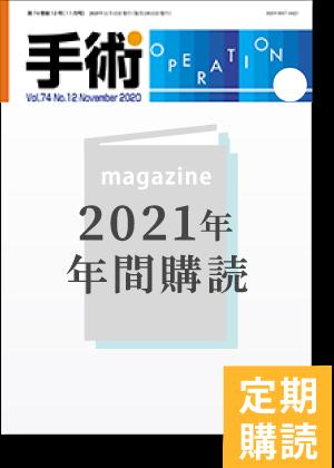 手術(2021年度年間購読)