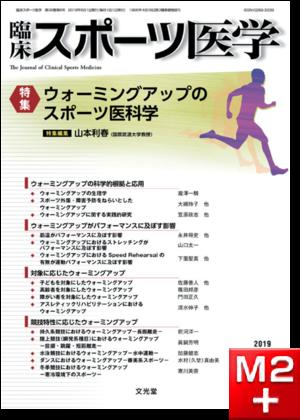 臨床スポーツ医学 2019年6月号(36巻6号)ウォーミングアップのスポーツ医科学