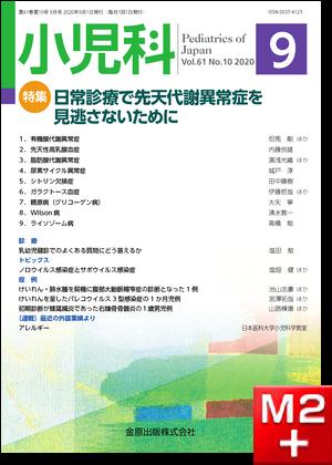 小児科 2020年9月号 61巻10号 特集 日常診療で先天代謝異常症を見逃さないために【電子版】