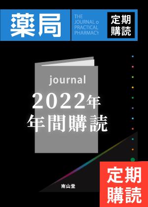 薬局(2022年度年間購読)