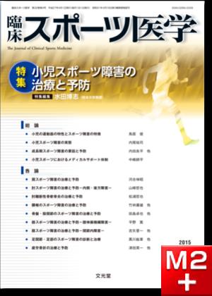 臨床スポーツ医学 2015年4月号(32巻4号)小児スポーツ障害の治療と予防
