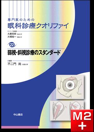 弱視・斜視の診療〈専門医のための眼科診療クオリファイ22〉
