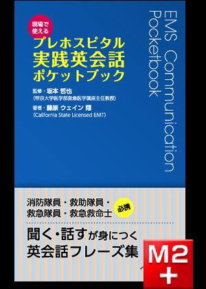 現場で使える プレホスピタル実践英会話ポケットブック