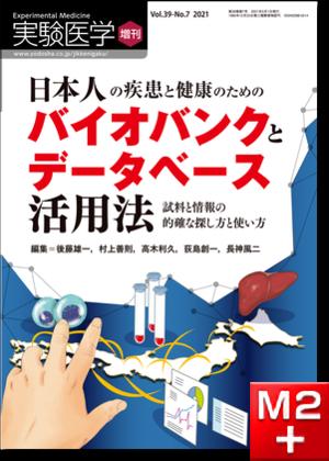 実験医学増刊 Vol.39 No.7 日本人の疾患と健康のためのバイオバンクとデータベース活用法~試料と情報の的確な探し方と使い方