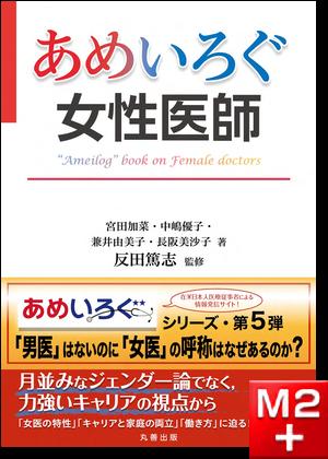 """あめいろぐ女性医師 """"Ameilog"""" book on Female doctors"""