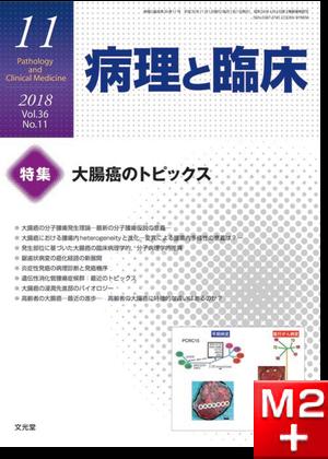 病理と臨床 2018年 11月号(36巻11号)大腸癌のトピックス