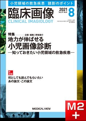 臨床画像 2021年8月号 特集:地力が伸ばせる小児画像診断~知っておきたい小児領域の救急疾患