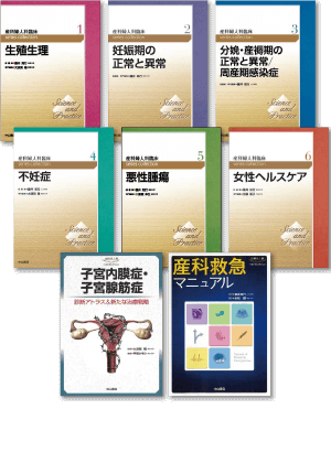 <Science and Practice 産科婦人科臨床シリーズ >1〜6巻 <産科婦人科ベストセレクション>2冊セット(合計8冊)