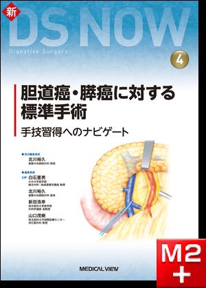 新DS NOW 4 胆道癌・膵癌に対する標準手術