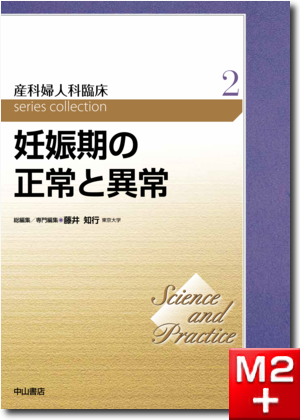 Science and Practice 産科婦人科臨床シリーズ 妊娠期の正常と異常