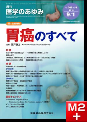 医学のあゆみ266巻9号 胃癌のすべて