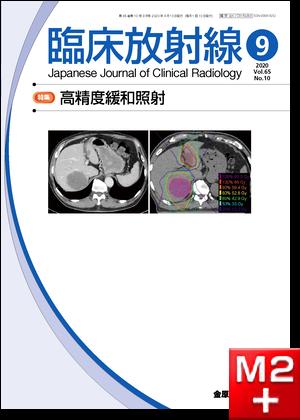 臨床放射線 2020年9月号 65巻10号 特集 高精度緩和照射【電子版】