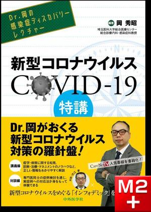 新型コロナウイルス COVID-19特講
