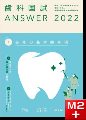 歯科国試ANSWER2022 Vol.1 必修の基本的事項