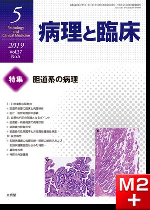 病理と臨床 2019年 5月号(37巻5号)胆道系の病理