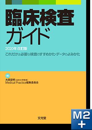 臨床検査ガイド 2020年改訂版(アプリケーション版)