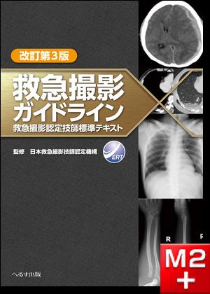 改訂3版 救急撮影ガイドライン~救急撮影認定技師標準テキスト