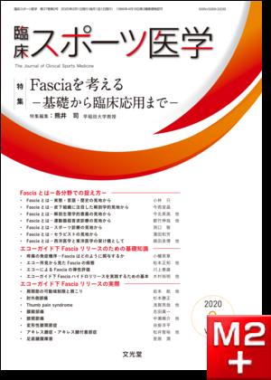 臨床スポーツ医学 2020年2月号(37巻2号)Fasciaを考える~基礎から臨床応用まで