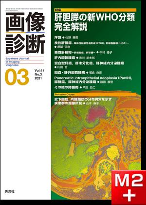 画像診断 2021年3月号(Vol.41 No.3)肝胆膵の新WHO分類 完全解説