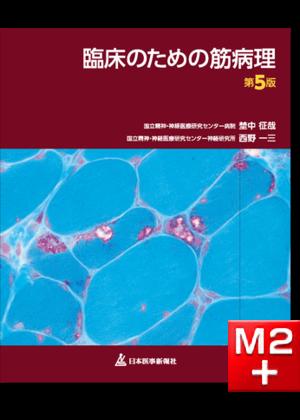 臨床のための筋病理 第5版