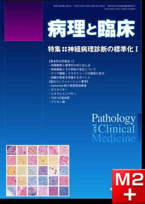 病理と臨床 2015年 3月号(33巻3号)神経病理診断の標準化Ⅰ