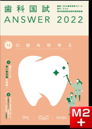歯科国試ANSWER2022 Vol.12 口腔外科学2
