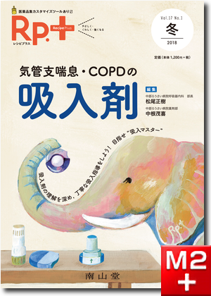 Rp.+レシピプラス 2018年冬号 Vol.17 No.1 気管支喘息・COPDの吸入剤