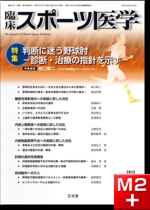 臨床スポーツ医学 2015年7月号(32巻7号)判断に迷う野球肘