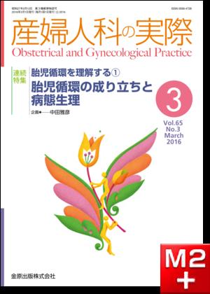 産婦人科の実際 2016年3月号 65巻3号 特集 胎児循環を理解する1 胎児循環の成り立ちと病態生理【電子版】