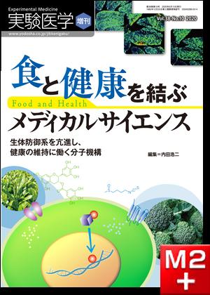 実験医学増刊 Vol.38 No.10 食と健康を結ぶメディカルサイエンス 生体防御系を亢進し、健康の維持に働く分子機構