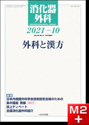 消化器外科 2021年10月号 第44巻第11号 外科と漢方