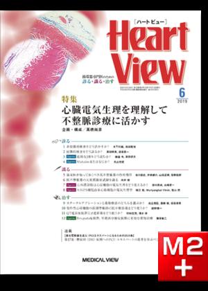 Heart View 2019年6月号 Vol.23 No.6 心臓電気生理を理解して不整脈診療に活かす