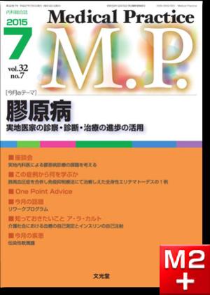 Medical Practice 2015年 7月号(32巻7号)膠原病~実地医家の診察・診断・治療の進歩の活用