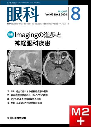 眼科 2020年8月号 62巻8号 特集 Imagingの進歩と神経眼科疾患【電子版】