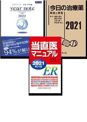[202105] イヤーノート・今日・当直医セット