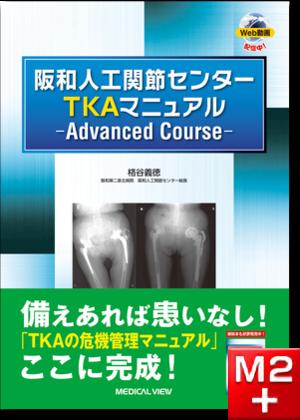 阪和人工関節センター TKAマニュアル?Advanced Course?