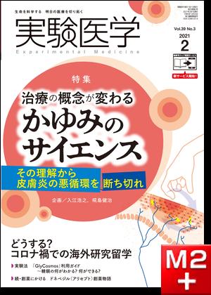 実験医学2021年2月号 Vol.39 No.3 治療の概念が変わる かゆみのサイエンス〜その理解から皮膚炎の悪循環を断ち切れ