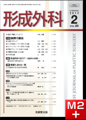 形成外科 2017年2月号【特集】刺青の除去