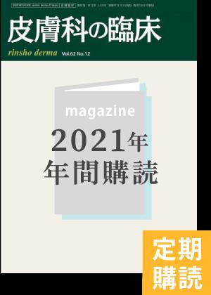 皮膚科の臨床(2021年度年間購読)