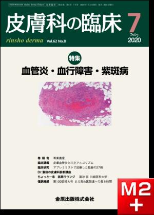 皮膚科の臨床 2020年7月号 62巻8号 特集 血管炎・血行障害・紫斑病【電子版】