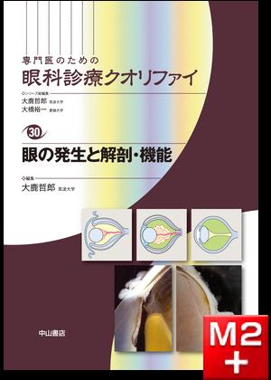 眼の発生と解剖・機能〈専門医のための眼科診療クオリファイ30〉