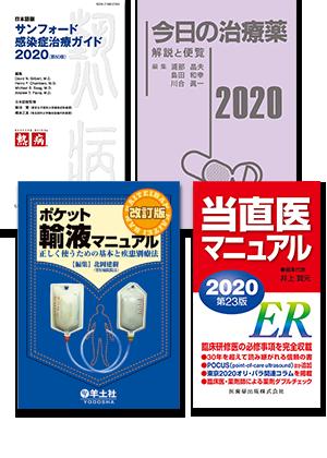 [202008] 臨床現場で役立つセット-3