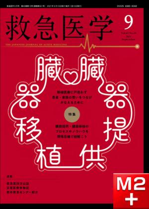 救急医学 2021年9月号 第45巻第10号 臓器提供・臓器移植