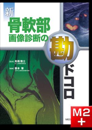 新 骨軟部画像診断の勘ドコロ